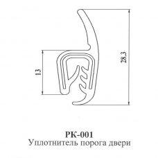 Уплотнитель порога двери РК-001